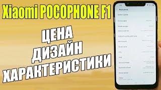 Xiaomi POCOPHONE F1 - НОВЫЙ ФЛАГМАН ОТ НОВОЙ КОМПАНИИ