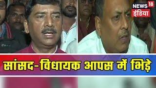 Aaj KI Taaza Khabar | BJP के MP शरद त्रिपाठी और MLA राकेश सिंह आपस में ही भिड़ गए