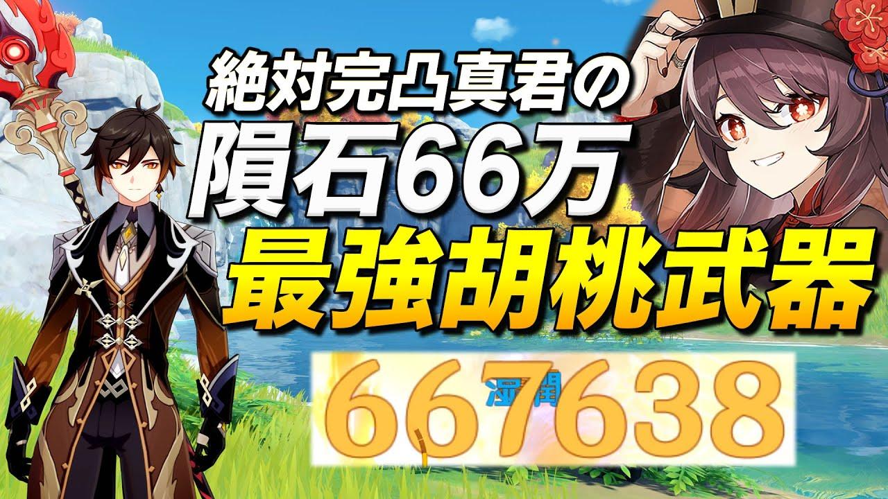 【原神】鍾離で66万ダメージ出せる胡桃(フータオ)最強武器が強すぎワロタ|Genshin Impact 【ゆっくり実況】