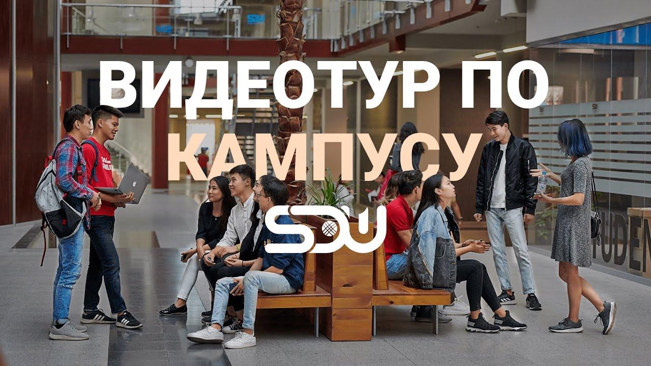 Download ВИДЕОТУР ПО КАМПУСУ SULEYMAN DEMIREL UNIVERSITY, KAZAKHSTAN / ЧТО ВНУТРИ СТЕКЛЯННОГО ЗДАНИЯ?