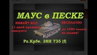 ИМБА БЕСПЛАТНО! инвайт код на  февраль 2018 года МАУС танк World of Tanks Pz Kpfw 38H 735 (f)