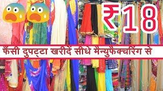 18 का दुपट्टा 100 में बेचे | Wholesale Dupatta Market | Gandhi Nagar