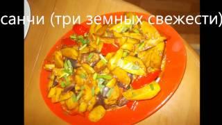 Китайская кухня: Чисанчи (три земных свежести)