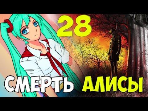 Everlasting Summer [#28] - Смерть Алисы [Озвучка в два голоса!]