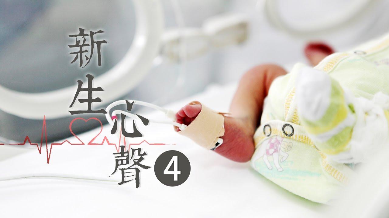 早產兒生早產兒 讓愛延續下一代 - YouTube