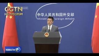 видео Саммит Форума китайско-африканского сотрудничества (FОCAC) в Пекине 3-4 сентября 2018 г.