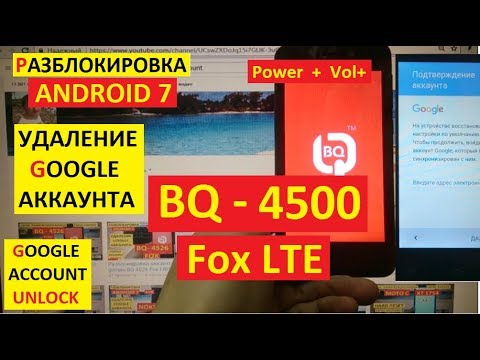 Разблокировка аккаунта Google BQ 4500 Fox LTE FRP Google Account Bq-4500 Fox Lte