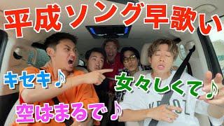 【車カラオケ】平成ヒットソング早歌いしたら浦田が本気出して大盛り上がりwwww