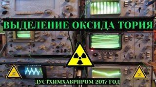 Виділення оксиду торію з вольфрамових електродів WT-20