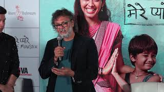 Trailer launch of film Mere Pyaare Prime Minister | Bollywood News