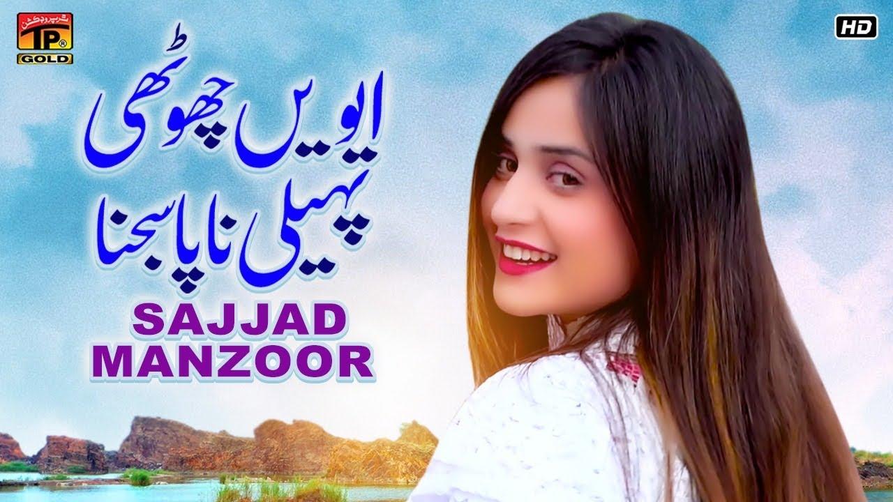 Aenven Chothi Paheli Na Pa Sajna   Sajjad Manzoor    (Official Music Video) Tp Gold