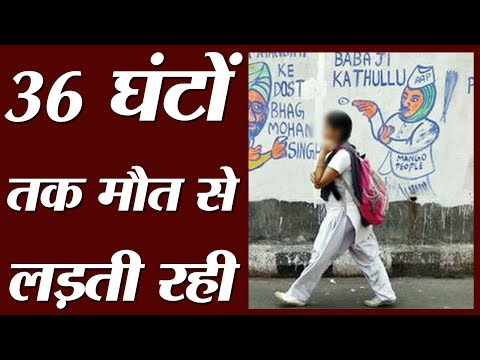 Agra में स्कूल से लौट रही जिस लड़की को जिंदा जलाया था, उसने दम तोड़ दिया