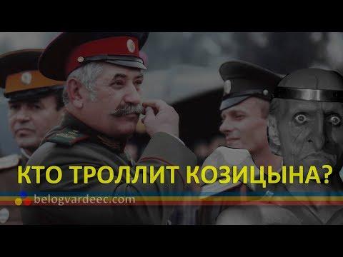 Видео: Атаман Козицын опять не умер.