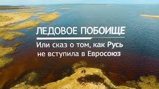 видео Ледовое побоище - Александр Невский