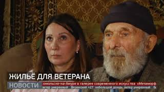Ветеран ВОВ не может получить жилье. Новости. 07/09/2020. GuberniaTV