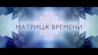 Матрица времени — Русский трейлер Дубляж (2017)
