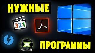 Какие программы нужно установить после переустановки Windows?