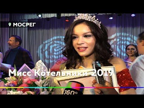 Конкурс «Мисс Котельники» прошел в Подмосковье
