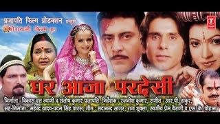 GHAR AAJA PARDESI - Full Bhojpuri Movie