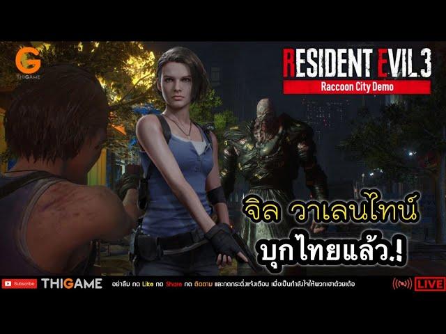 RESIDENT EVIL 3 :RACCOON CITY Demo ฉบับเต็ม!! For PC