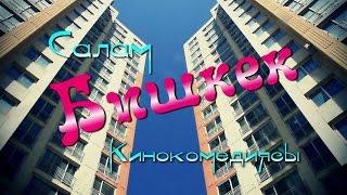 Салам  Бишкек   Кыргыз Кино   Фильмы Азии