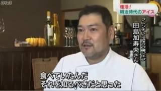 復活! 明治時代のアイスクリーム 徳川慶朝 検索動画 13
