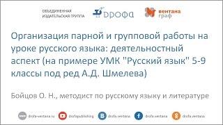 Организация парной и групповой работы на уроке русского языка