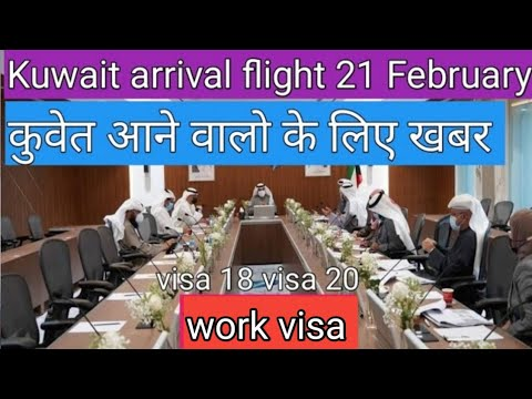 Kuwait entry news,25 February to 28 February new announce kuwait,kuwait latest update news today