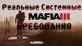 Реальные Системные Требования Mafia 3