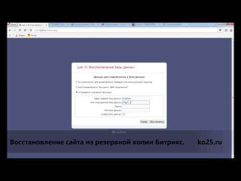 Восстановление сайта из бекапа, резервной копии Битрикс.