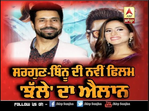 Sargun Mehta & Binnu Dhillon New Movie Jhalley Announced