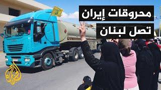 حزب الله يبدأ إدخال الوقود الإيراني إلى لبنان عبر الحدود مع سوريا