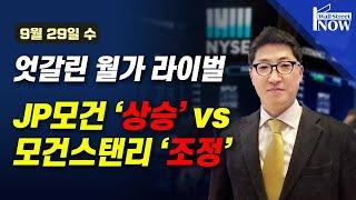 엇갈린 월가 라이벌…JP모간 '상승' vs 모건스탠리 '조정'