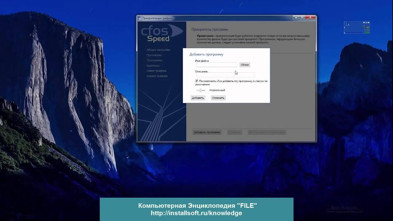 Настройка и обзор cFosSpeed