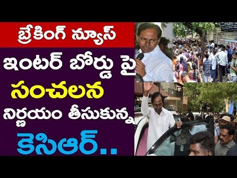 Kcr Sensational Decision Over Intermediate Results 2019 | Telangana News | Students,Hyderabad