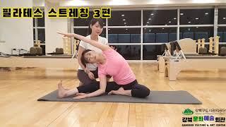 강북문화예술회관 언택필라테스 스트레칭 3편