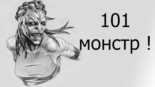 101 монстр !