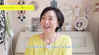 あきゅのCM出演をきっかけにすっぴん生活をスタートした女優の川上麻衣...