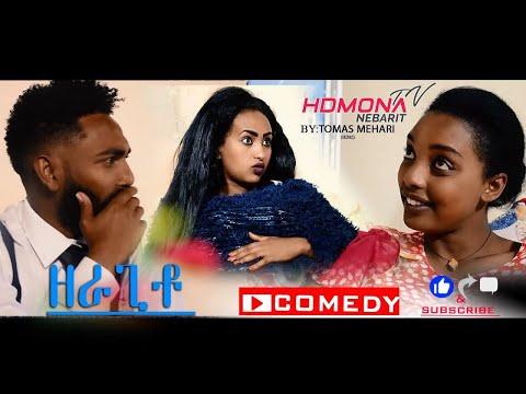 HDMONA - ዘራጊቶ ብ ቶማስ መሓሪ Zeragito by Thomas Mehari - New Eritrean Comedy 2019