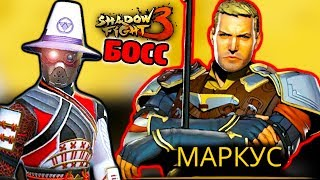 Второй БОСС в 3 Главе Как победить МАРКУСА в Shadow Fight 3 прохождение игры бой с тенью летсплей