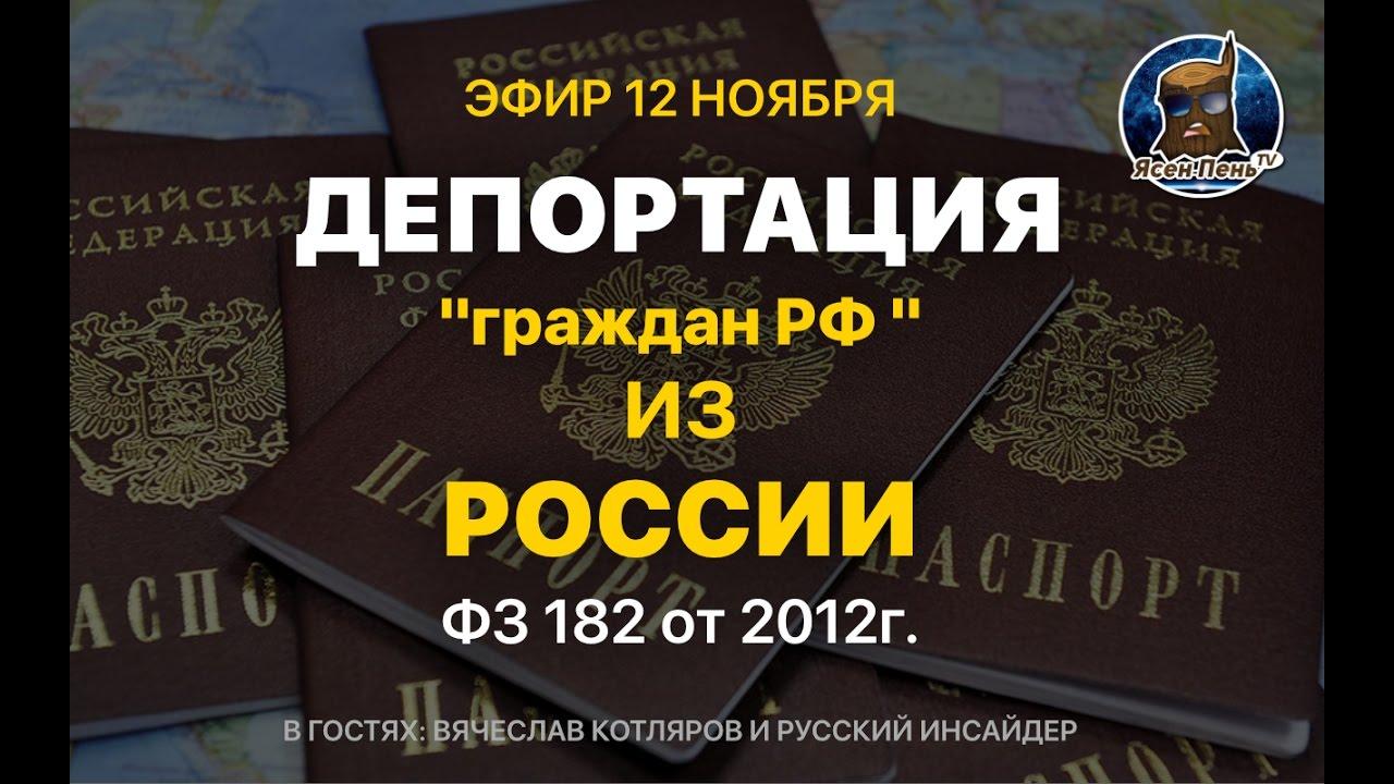 Новое закон о депортации из россии декабрь 2017 ахнул Олвин