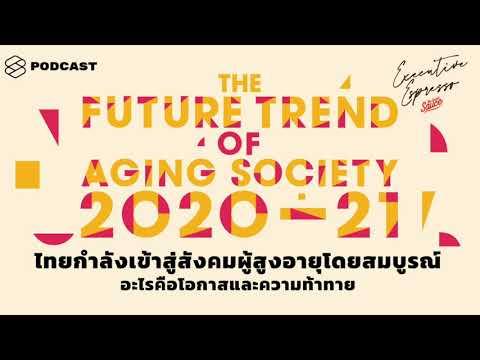 ไทยกำลังเข้าสู่สังคมผู้สูงอายุโดยสมบูรณ์ อะไรคือโอกาสและความท้าทาย | Executive Espresso EP.13