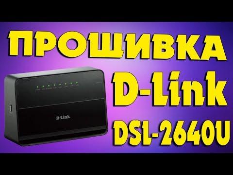 Как прошить роутер D-Link DSL-2640U