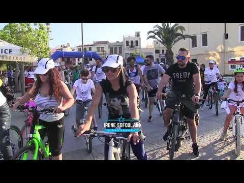 Ρέθυμνο: ΠΑΓΚΟΣΜΙΑ ΗΜΕΡΑ ΠΟΔΗΛΑΤΟΥ 2018 / Rethymno: WORLD BICYCLE DAY 2018