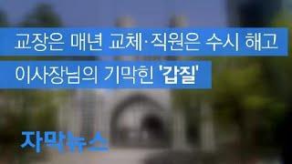 [자막뉴스] 교장은 매년 교체·직원은 수시 해고…이사장님의 기막힌 '갑질' / KBS뉴스(News)