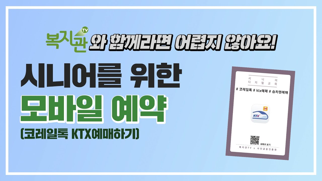 서민금융진흥원과 함께 하는 시니어디지털금융교육 - 시니어를 위한 모바일 예약 : 코레일톡 ktx예매하기