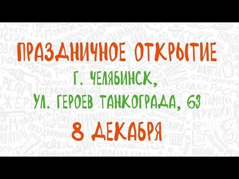 Праздничное открытие Галамарт в г. Челябинск!