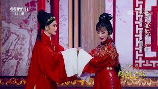 《角儿来了》 20191215 尹桂芳| CCTV戏曲