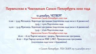 Чемпионат и Первенство Санкт Петербурга 12 12 019 Академия фигурного катания