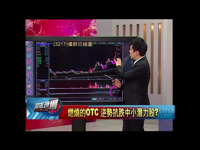 【股市現場-非凡商業台鄭明娟主持】20180329part.6(胡毓棠)燃燒的OTC 逆勢抗跌中小潛力股?